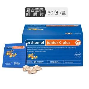 德国Orthomol 奥适宝JuniorC Plus增强儿童免疫力复合营养咀嚼片 (橘子味)
