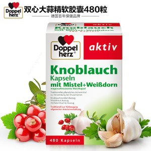 德国Doppelherz 双心大蒜精及山楂精胶囊 (480 粒)