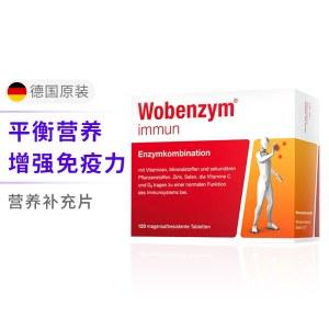 德国Wobenzym Immun 增强免疫力营养补充片(120 颗)